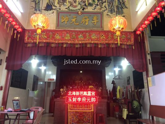 LED DISPLAY RED-chinese Temple RU