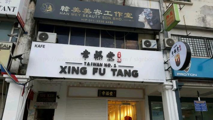 xing fu tang Eg Box up 3D Led backlit signboard at cheras Kuala Lumpur