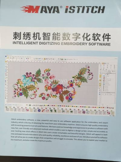 Intelligent Embroidery Digitizing Software (iStitch)