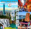 7Day6Night Amazing Taiwan Outbound Tour Package 国外旅游配套