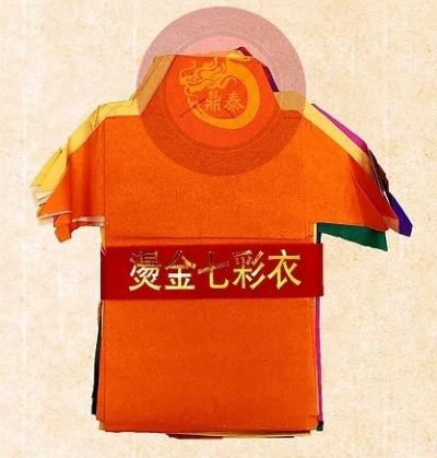 高级手染七色彩衣