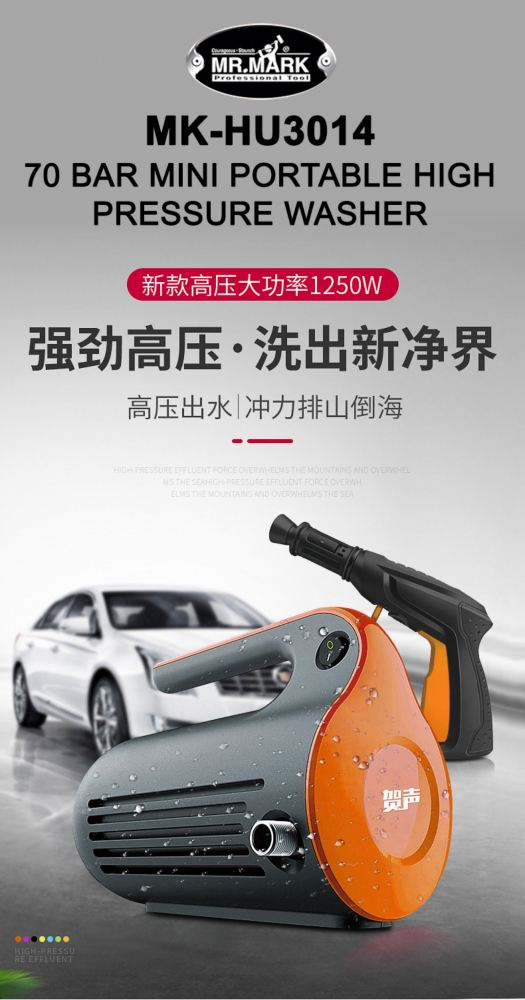 MK-HU3014 70BAR MINI PORTABLE HIGH PRESSURE WASHER