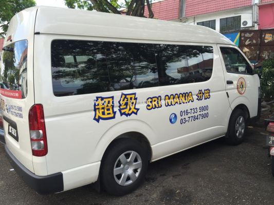 Sri Manja -  Sticker Van