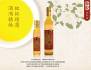 Shangi - Camellia Oil (B) 祥�茶籽油(大) (500ml/btl) Oils Series