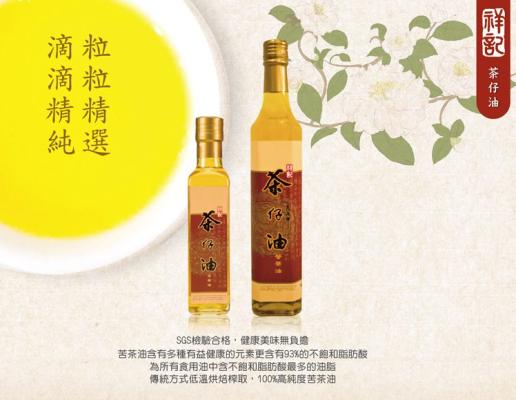 Shangi - Camellia Oil (B) ��ӛ�����ͣ��� (500ml/btl)