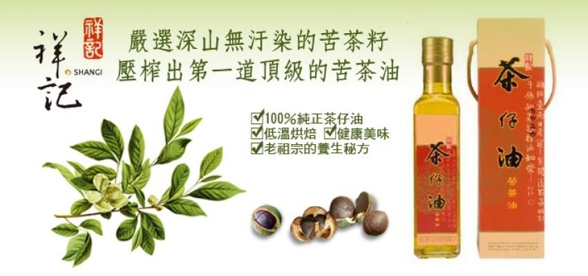 Shangi - Camellia Oil (S) ��ӛ�����ͣ�С��(250ml/btl)
