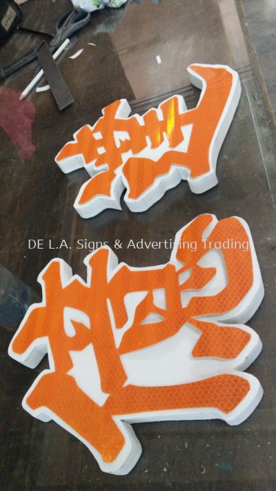 emboss wordings with reflective stciker