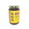 自制马来栈辣椒酱 / Home Made Belacan Chilli Sauce Tasti East Product/�A师傅土产 Traditional Snack/传统小吃