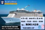 Royal Caribbean - Quamtum Of The Sea 5Day4Night SIN - KLG - PKT - SIN Outbound Tour Package 国外旅游配套