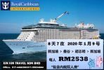 Royal Caribbean - Quamtum Of The Sea 8Day7Night SIN - BKK - HCM - SIN Outbound Tour Package 国外旅游配套