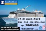 Royal Caribbean - Quamtum Of The Sea 6Day5Night SIN - KLG - PNG - PKT - SIN Outbound Tour Package 国外旅游配套