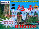 5D4N Hanoi/ Trang An/ Halong Bay Outbound Tour Package 国外旅游配套