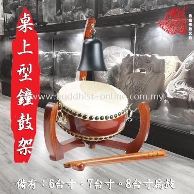 桌上型鐘鼓架8寸(I1059)