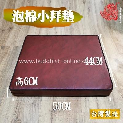 台灣製造泡棉小拜墊(I0905)