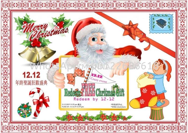 12.12 Free Christmas Gift