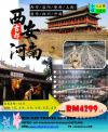 8D6N HENAN+XI AN ANCIENT CAPITAL ESSENCE TOUR Outbound Tour Package 国外旅游配套
