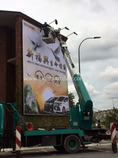 Xin fu xing bereavement care Tarpaulin billboard signage at taman sentosa