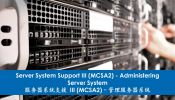 Server System Support III (MCSA 2) - Administering Server System Prof. Advanced Diploma in IT Support Advanced Diploma in Information Technology