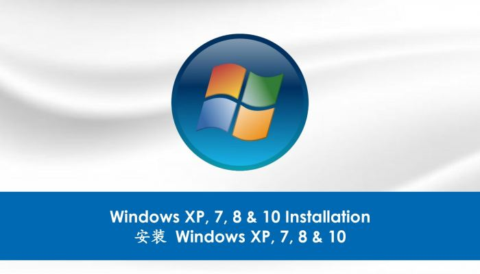 安装 Windows XP, 7, 8 & 10