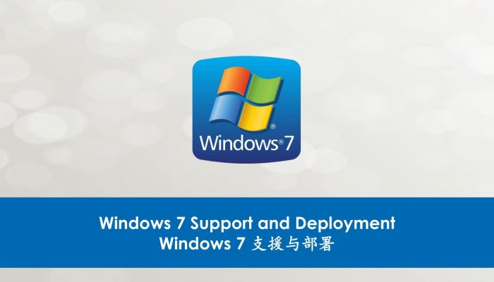 Windows 7 支援与部署