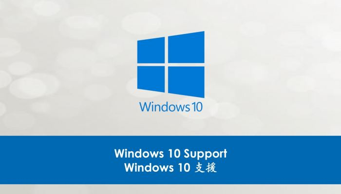 Windows 10支援