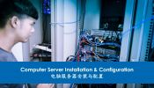 Computer Server Installation & Configuration IT Support IT Short Courses