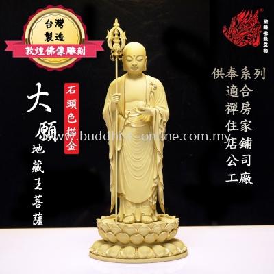 1台尺 . 石金立姿地藏王菩薩(C0522)