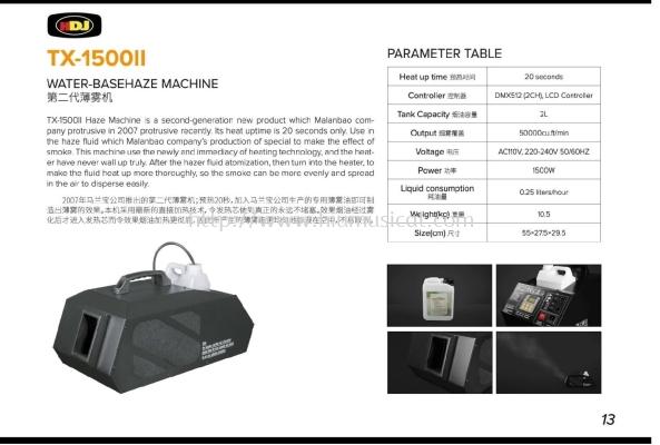 HDJ TX-1500II Water-Base Haze Machine