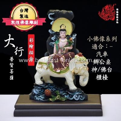 3.5台吋 . 彩繪普賢菩薩(C1009)