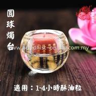 心經圓球酥油燈水晶燭台 [F0198]