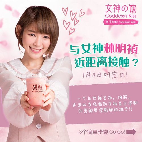 Interactive Activity With Goddess's Kiss Fruity Yogurt Series's Brand Representative-Goddess Lin Min-Chen