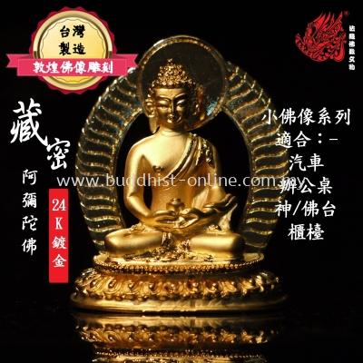 鍍金阿彌陀佛(C1165)