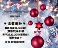 """❤亲爱的顾客❤ 星星旅行社在此预祝大家""""圣诞节快乐""""🎄享受愉快的假期~~ 本店将会在25/12/2019 (星期三) 休息1天,将于26/12/2019照常营业~~ Others"""
