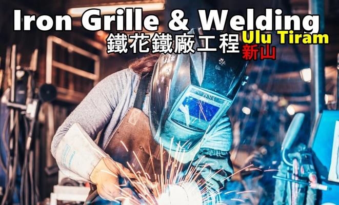 Grille & Welding Ulu Tiram