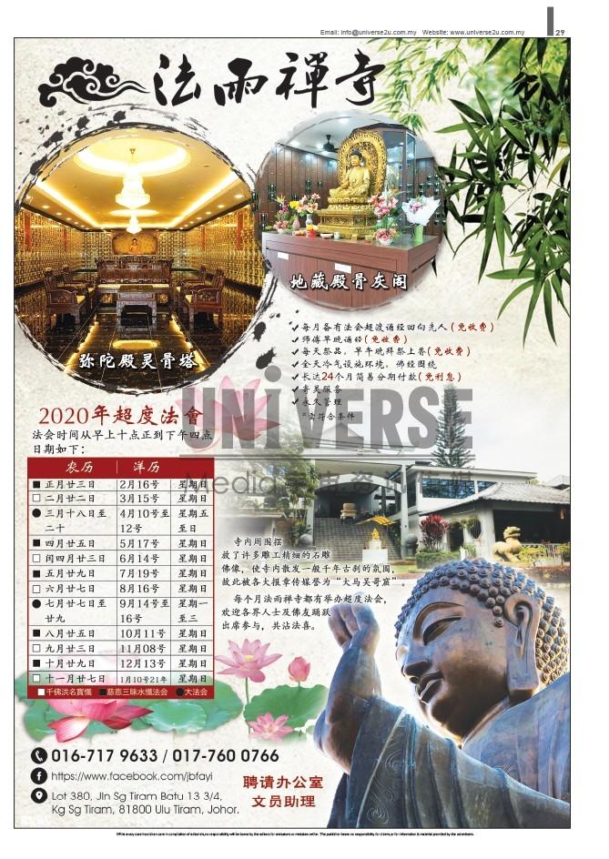 p29 Vol.93 (Jan 2020) - Classified  01) A3 Magazine