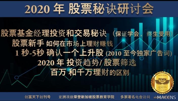 2020年马来西亚股票秘诀研讨会
