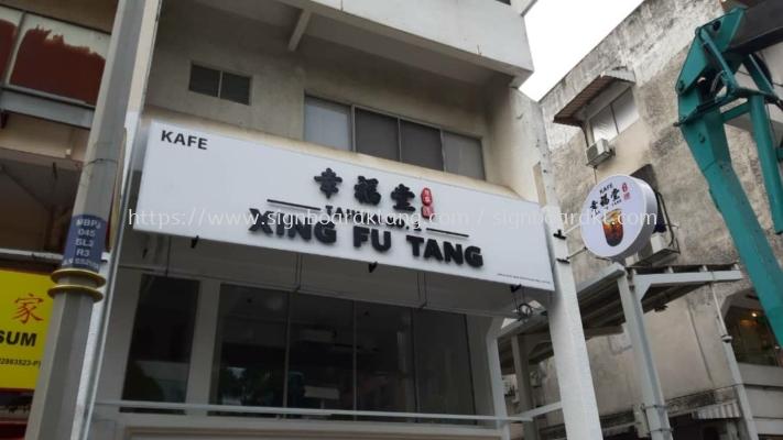 xing fu tang bubble tea shop 3D Eg box up LED backlit signboard at Solaris mont kiara petaling jaya Kuala Lumpur