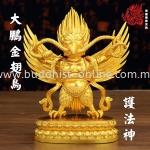 大鵬金刺鳥護法神純銅製作鍍金 C1220