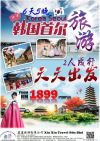 6Day5Night Happy Korea Seoul Outbound Tour Package 国外旅游配套