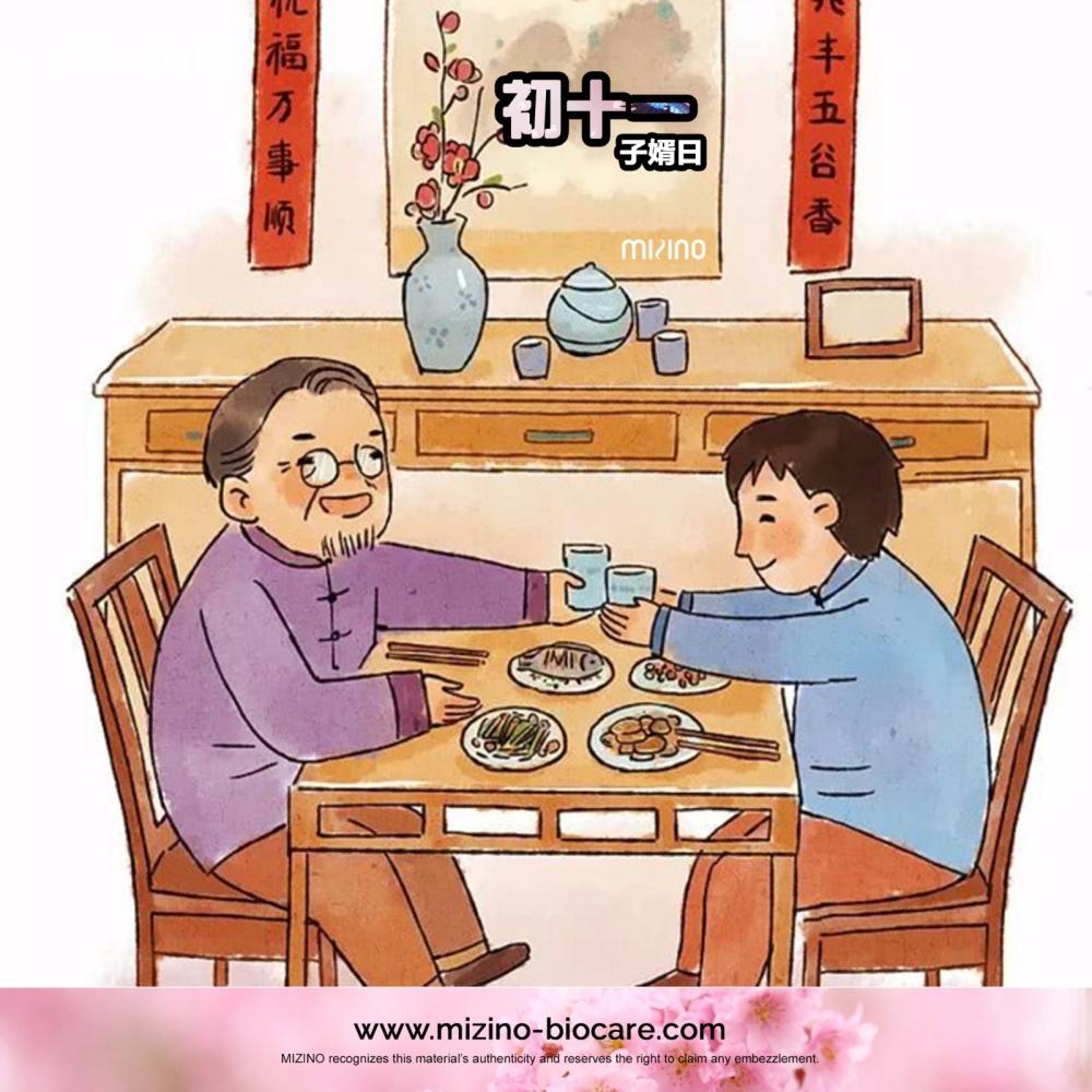 """正月十一是""""子婿日"""",是岳父宴请女婿的日子。"""