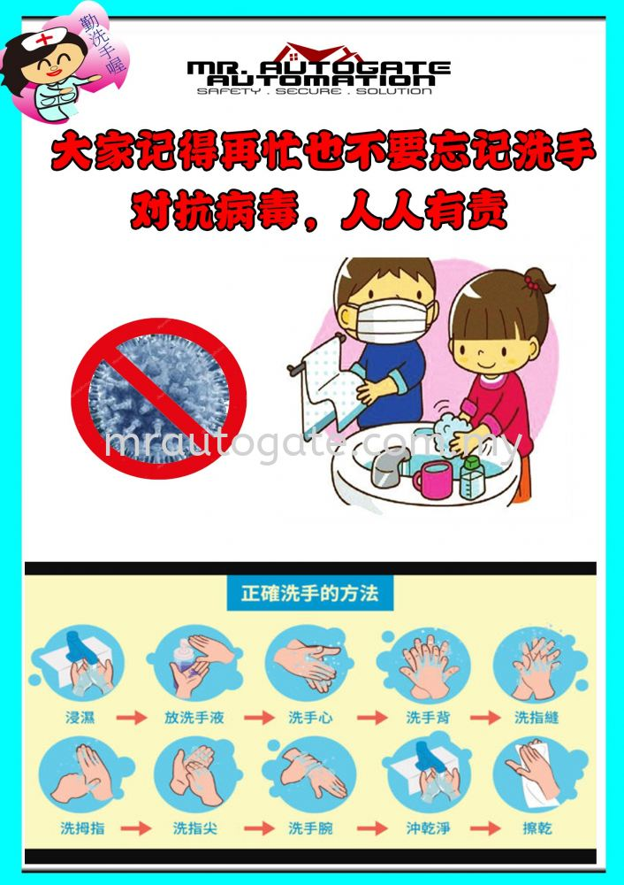 Remember washing your hand anytime, Fight with virus is everyone responsibility   再忙也不要忘记洗手,对抗病毒, 人人
