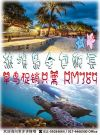 Early Bird Promotion2020~#Day2Night Pulau Redang Island Package 海岛配套