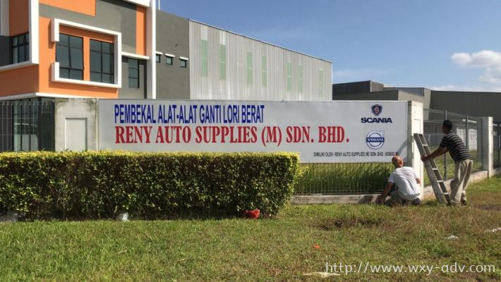 RENY AUTO SUPPLIES (M) SDN. BHD. Normal Signboard