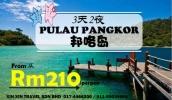 3天2夜 邦咯岛Pulau Pangkor **海岛&Resort的配套** Island Package 海岛配套