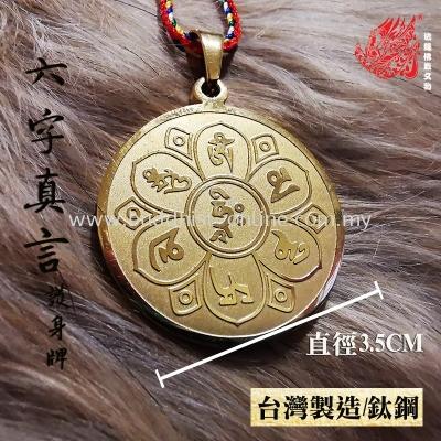 六字大明咒吊牌(H0167)