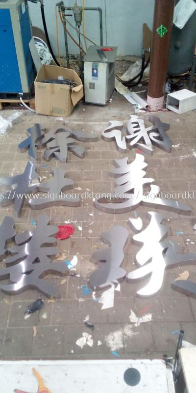 hao xiang chi Stainless steel 3D box up lettering signage at sekinchan