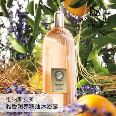 ��˹����Ů����������������ԡ¶ ANSDOLE GODDESS ELEGANT SMOOTHING ESSENTIAL OIL SHOWER GEL