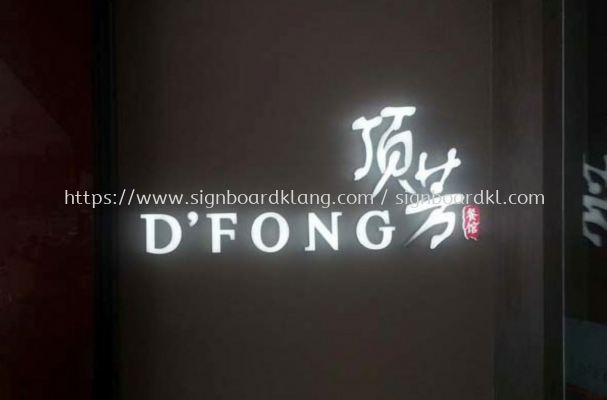 D' fong 3D LED channel box up lettering signage at puchong Kuala Lumpur