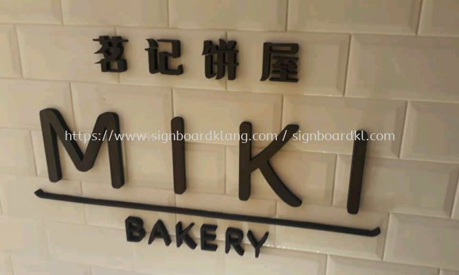 Miki bakery pvc cut out 3D lettering sigange signboard at time square shipping mall Kuala Lumpur