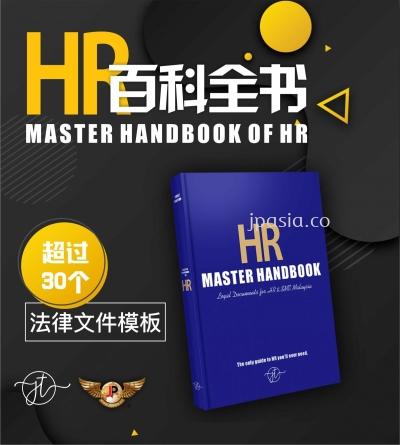 HR Master Handbook